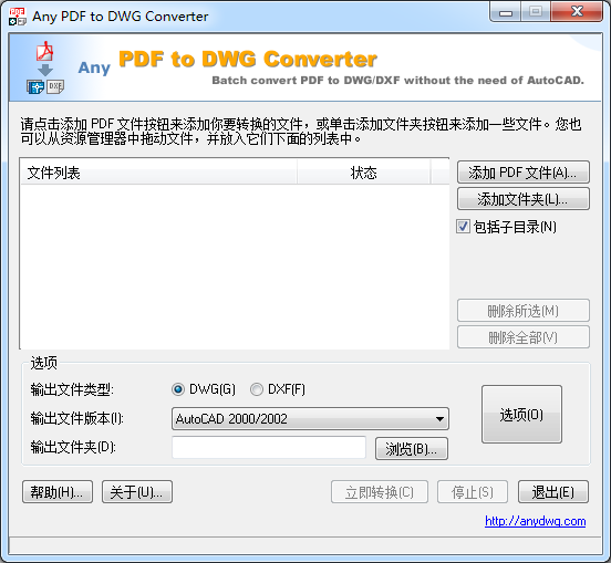 pdf转cad完整破解版(Any DWG to PDF Converter)截图0