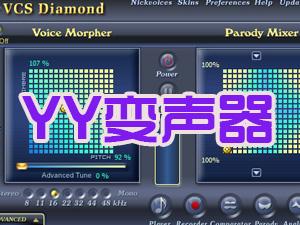 YY变声器(改变你语音聊天的声音)截图0