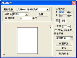 文泰三维雕刻软件2002下载截图0