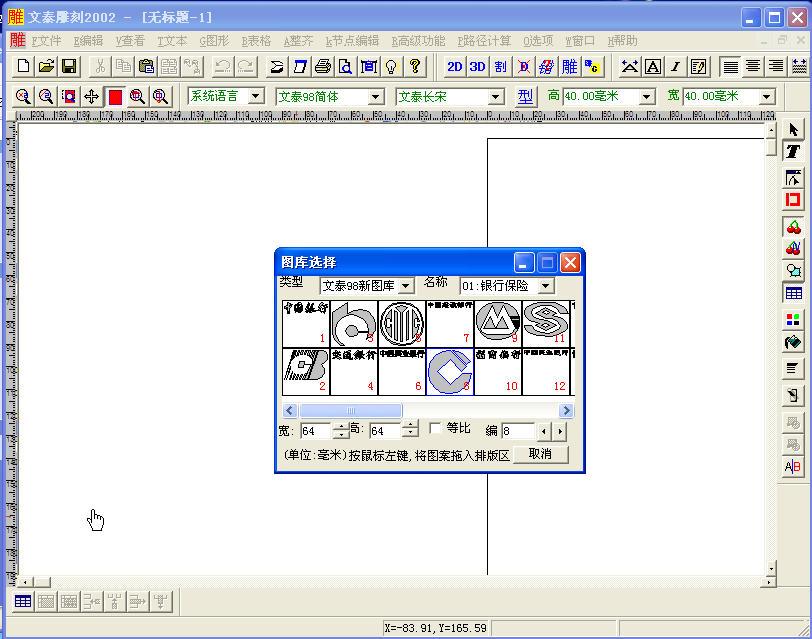 文泰三维雕刻软件2002下载6.4.289 中文安装版