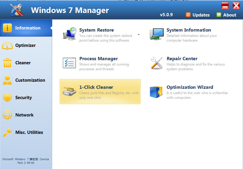 Windows 7 Manager(Win7优化软件)截图1