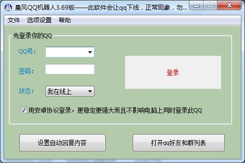 晨风QQ聊天机器人截图0