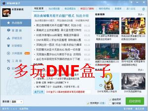 多玩DNF盒子截图1