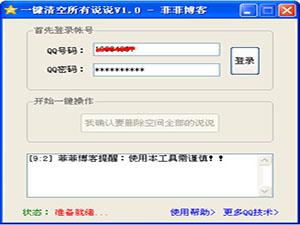 QQ空间说说一键删除工具(一键清空所有说说)截图0
