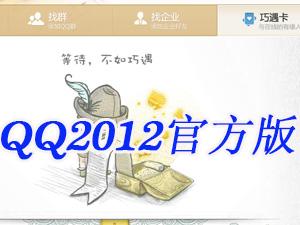 QQ2012正式版截图0