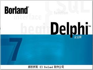 Delphi7截图0