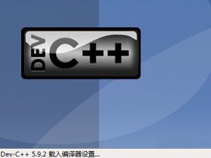dev c++下载(DEV-C++)截图0