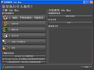 3dmax2012(Autodesk 3ds max 2012)破解版截图0