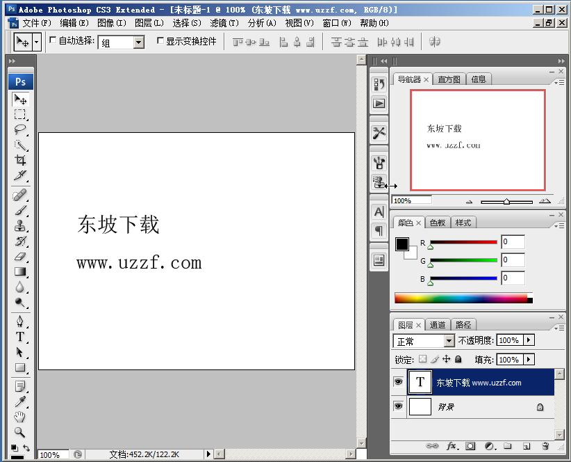 Photoshop CS3(Photoshop 10.0.1_ps cs3)截图1
