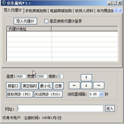 京东秒杀软件(京东旋风)截图0