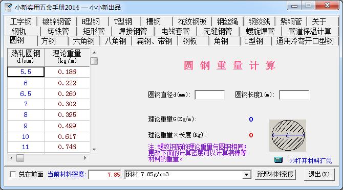 实用五金手册下载(小新实用五金手册)截图0