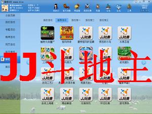 jj斗地主游戏大厅(jj斗地主客户端)截图0