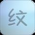 纹字锁屏1.5 苹果版