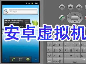 手机虚拟机(android虚拟机)截图0