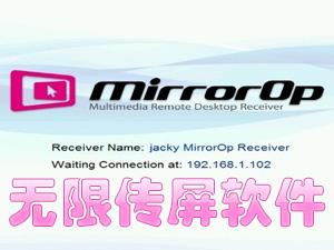 无线传屏软件(MirrorOp)无时间限制版截图0