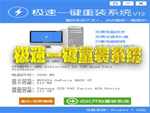 极速一键重装系统下载(极速系统重装大师2016)截图0