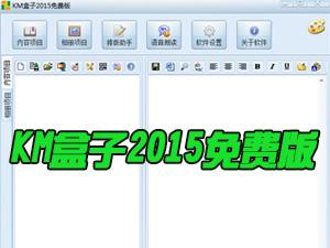 KM盒子(电子书制作软件)截图1