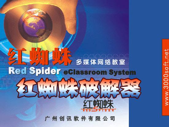 红蜘蛛它爷爷软件(破解红蜘蛛)截图0