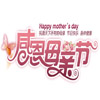 母亲节主题班会PPT课件