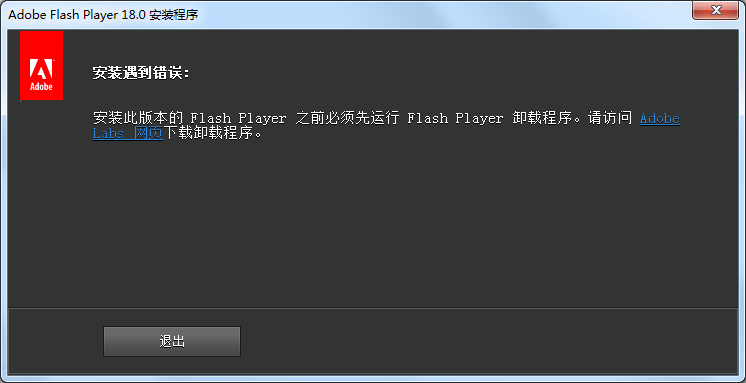 Adobe Flash Player(Flash播放器)截图0