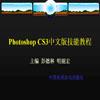 Photoshop CS3中文版技能教程
