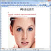 Photoshop CS5磨皮教程