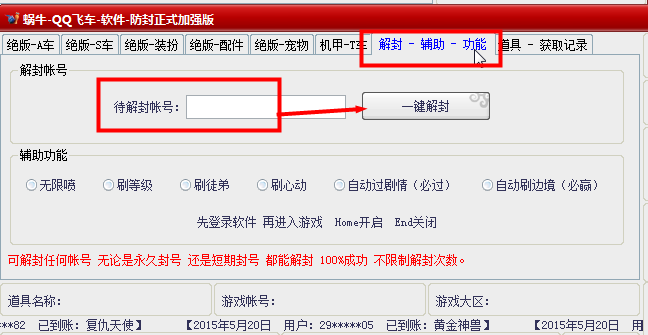 蜗牛qq怎么加速_蜗牛qq飞车软件防封正式加强版201505 官方最新版