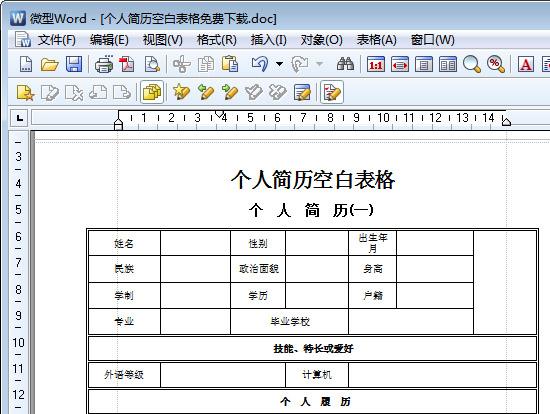 个人简历空白表格模板doc格式免费版图片