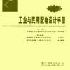 工业与民用配电设计手册(第三版)