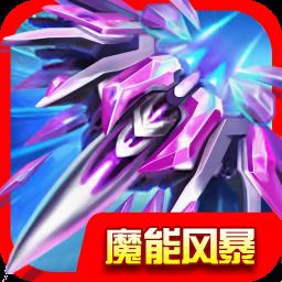 魔能风暴1.0 安卓最新修改版【飞行射击】