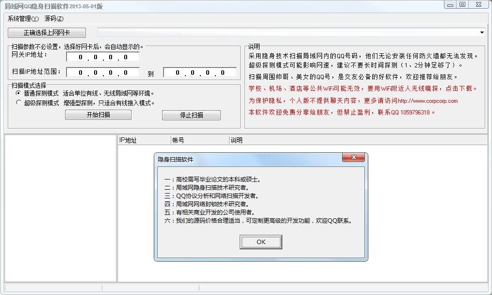 局域网QQ隐身扫描软件截图0