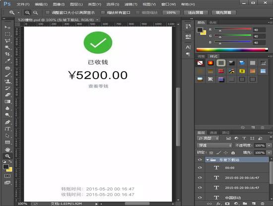 微信已收钱制作模板psd格式免费版【520微信红包截图】