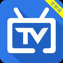 电视家2.0尝鲜版2.11.1安卓最新版