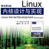 Linux内核设计与实现(原书第3版)pdf格式【中文第三版】
