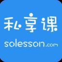 私享课手机客户端1.0.2 官网最新版【网络教学平台】