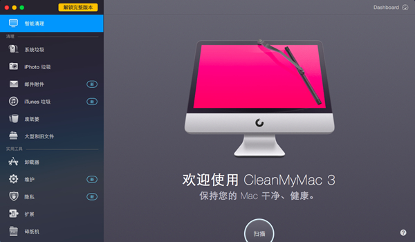 Clean My Mac 3截图0