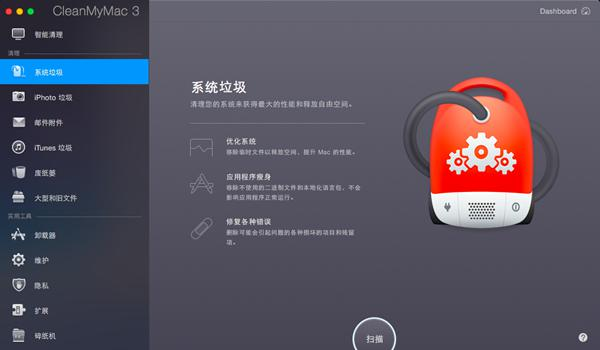 Clean My Mac 3截图1
