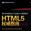 HTML5权威指南pdf格式【中文扫描版】