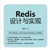 redis设计与实现(第二版)