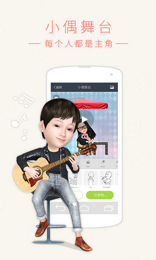 小偶app(3D萌偶软件)截图
