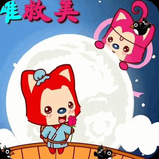 8m / 中文 推荐理由:超萌阿狸救桃子一款可爱的,萌萌哒的休闲游戏