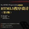 HTML5程序设计pdf格式【中文第二版源码】