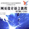 HTML/CSS网页设计语言教程pdf格式【高清扫描版 】