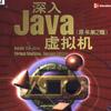 深入Java虚拟机