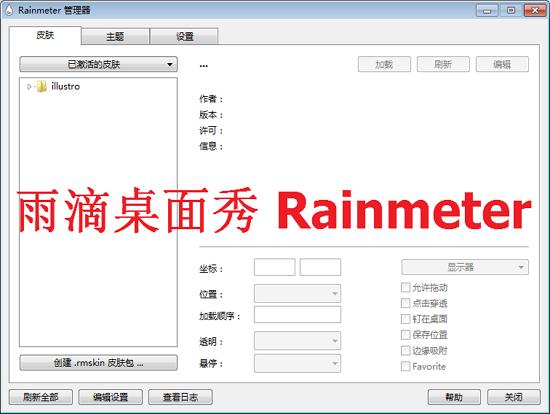 雨滴桌面秀(Rainmeter)截图0