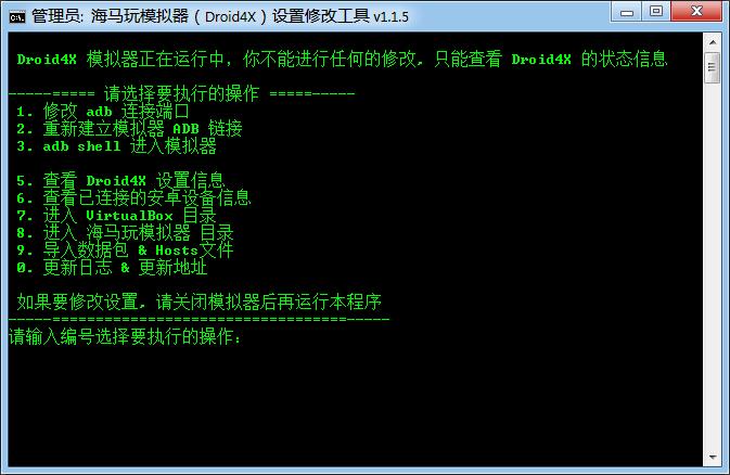 海马玩模拟器设置修改工具截图0