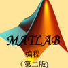 MATLAB编程(第二版)