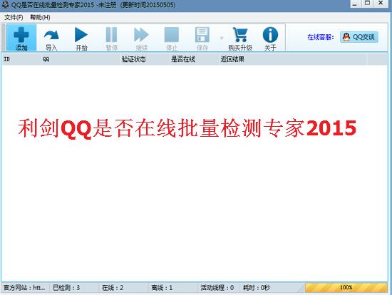 利剑QQ是否在线批量检测专家2015截图1