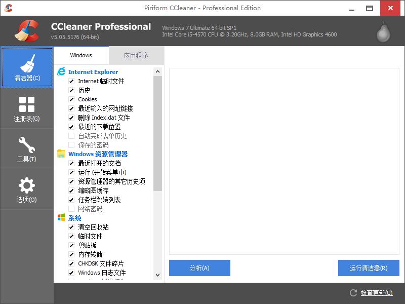 CCleaner Professional Plus截图0