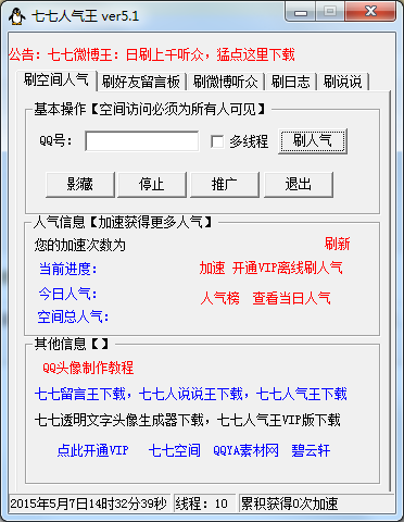 QQ空间访客提升工具(七七人气王)截图0